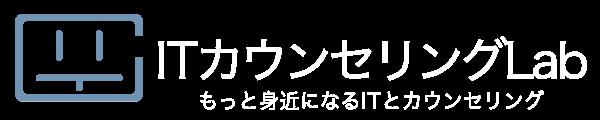 ITカウンセリングLab(オンラインカウンセリング)