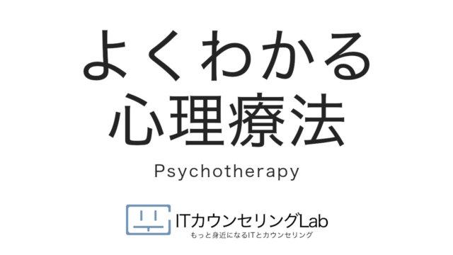 よくわかる心理療法