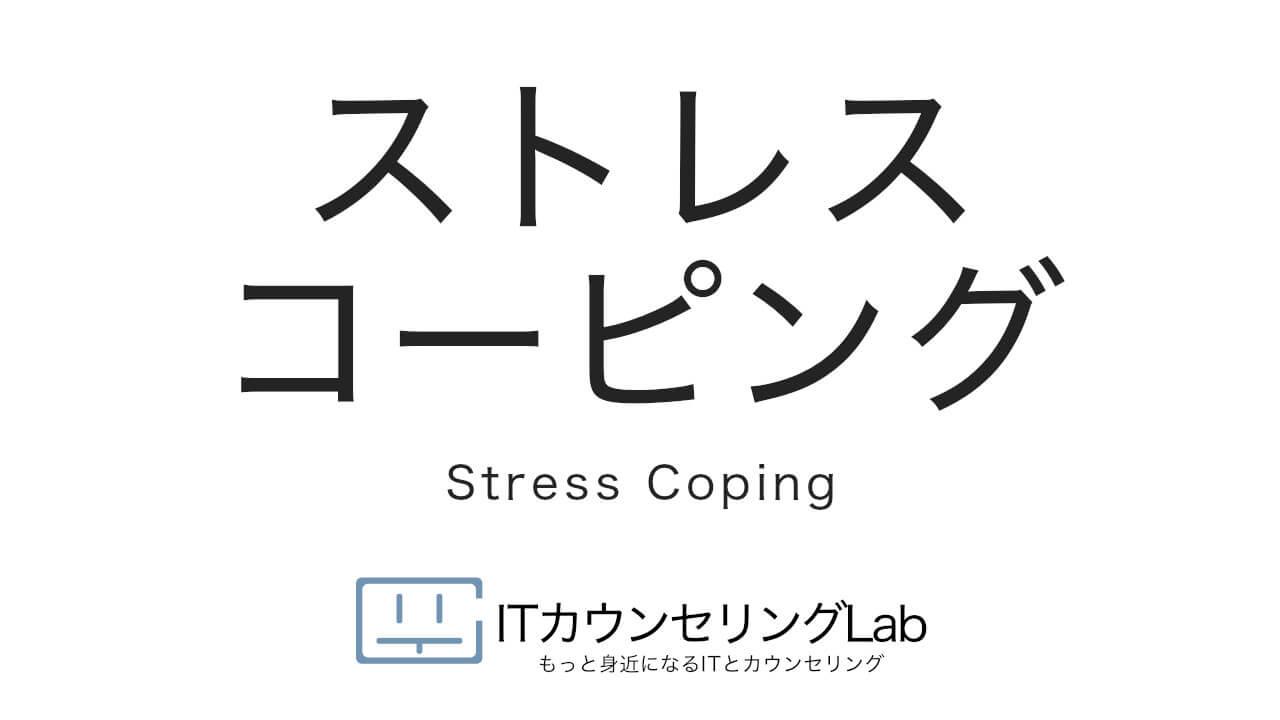 ストレス コーピング と は