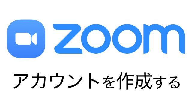 Zoomのアカウントを作成する方法