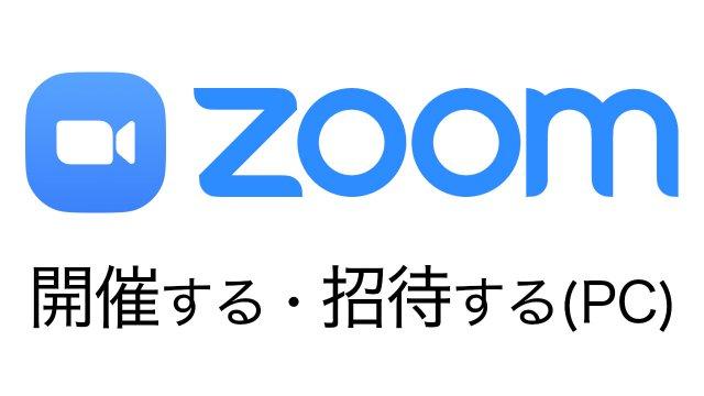 Zoomセッションを開催・招待する方法(PC) 予約開催と即時開催