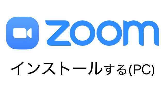 Zoomをインストールする方法(PC)
