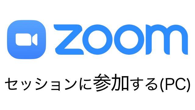 Zoomセッションに参加する方法(PC)