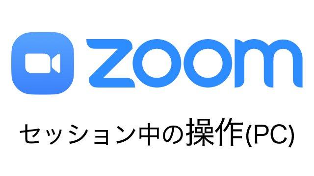 ミュート する Zoom に
