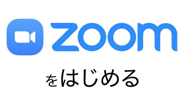 Zoomでオンラインカウンセリングをはじめる(導入編)