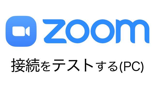 Zoomの接続テストを参加前に実施する方法(PC) カメラ・マイク・スピーカー